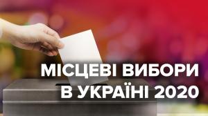 Местные выборы в Украине в 2020 году