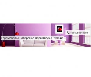 """ГеррМебель"" г.Запорожье маркетплейс Prom.ua"