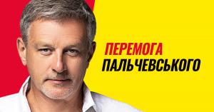 """Партия """"Перемога Пальчевского"""""""