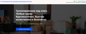 Грузоперевозки по виннице и винницкой области gruz.vn.ua