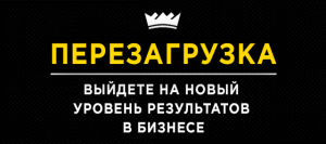 "30 дневная онлайн-программа ""Перезагрузка"""