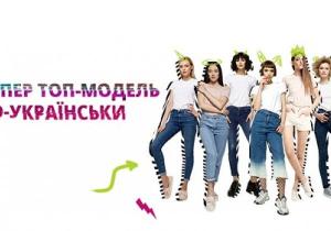 Супер топ-модель по-украински 2020
