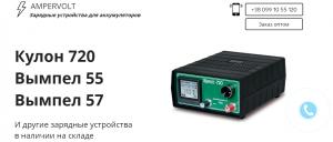 Интернет-магазин ampervolt.kh.ua