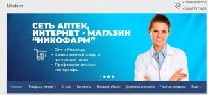 Сеть аптек, интернет-магазин Никофарм