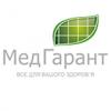 Медицинский центр «МедГарант»