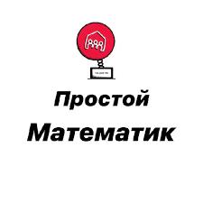 """Телеграм канал """"Простой математик"""""""