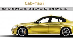 Кэб такси (Cab taxi)