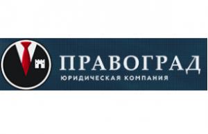 Юридическая компания Правоград