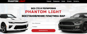 phantomlight.net