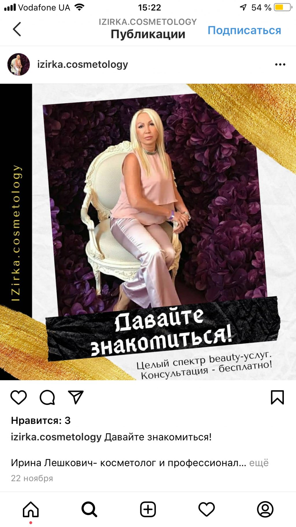 Лешкович Ирина Владимировна