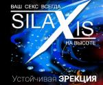 Silaxis (Силаксис) отзывы