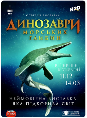 Выставка Динозавры морских глубин, ВДНХ