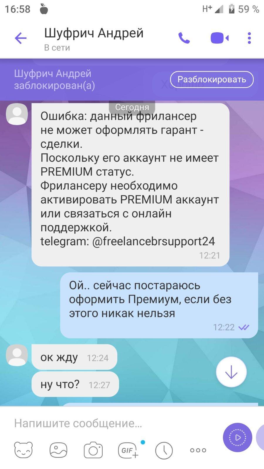 работа на фрилансе украина