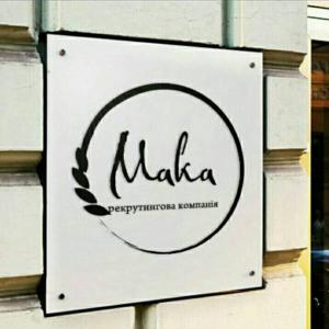 """Кадровое агентство """"Мака"""""""