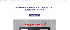 Электрик Николаев, услуги, вызов электрика в Николаеве elektrik-nikolaev.business.site