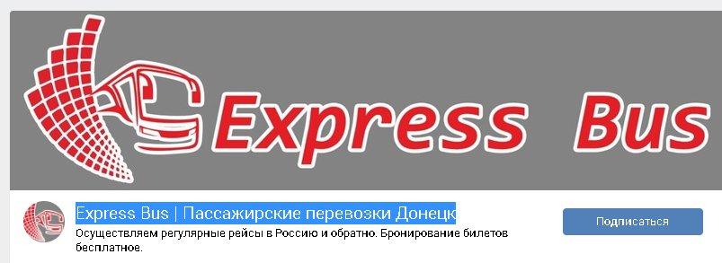 Express Bus | Пассажирские перевозки Донецк