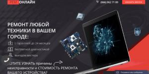 Ремонлайн - Ремонт ноутбуков в вашем городе