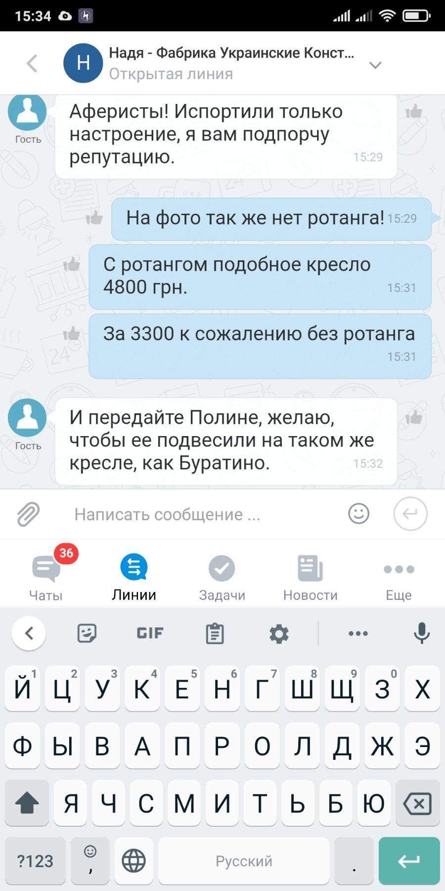 Фабрика Украинские Конструкции -