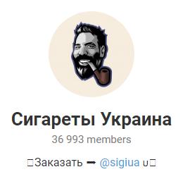 "Телеграм-канал ""Сигареты Украина"""