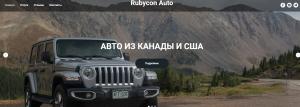 Авто из Канады с компанией Rubycon-Auto