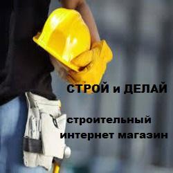 """Интернет-магазин """"Строй и Делай"""""""