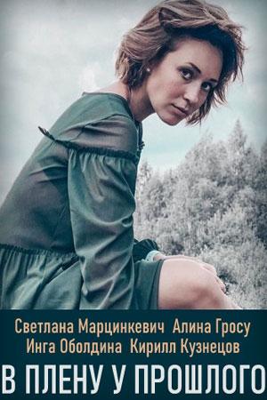 """Сериал """"У полоні минулого"""" (В плену у прошлого 2021)"""