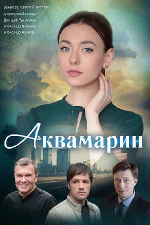 """Сериал """"Аквамарин"""" (2021)"""