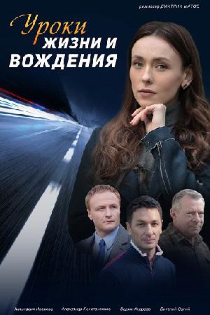 """Сериал """"Уроки жизни и вождения"""" (2021)"""