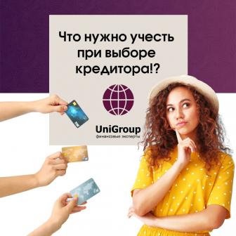 Что Нужно Учесть при выборе Кредитора?