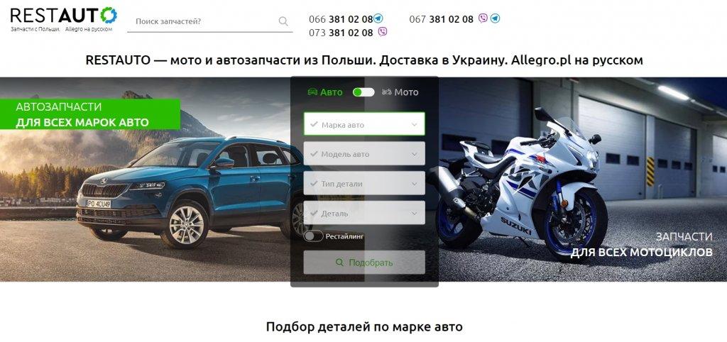 Интернет-магазин restauto.com.ua -